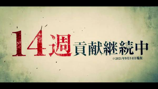 鬼浜爆走紅蓮隊 激闘謳歌編 (2)