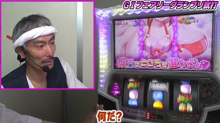 ひげ紳士さんのパチスロGIフェアリーグランプリ試打動画が公開!