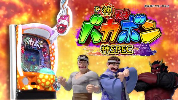 P神・天才バカボン~神SPEC~の公式PVが公開!1GAMEてつ氏がナビゲーター!?