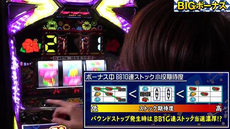 「華祭」ミナトのパチスロ新台試打動画 (6)