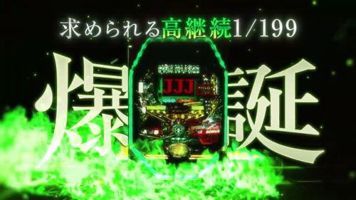 PパトラッシュV GREENのスペシャルPVが公開!1/199×91%の高継続スペック!