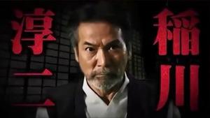 怪談パチンコ「CR稲川淳二」ティザーPV (5)