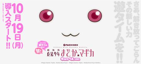 P劇場版魔法少女まどか☆マギカキュゥべえver.のPVと機種サイトが公開!!