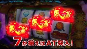 パチスロ「ドラゴンギャル~双龍の闘い~」 (7)