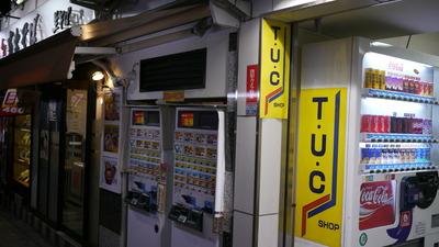 Pachinko_TUC_Shop_2011_(5463688387)