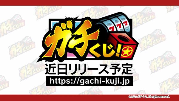 ガチくじ! (9)