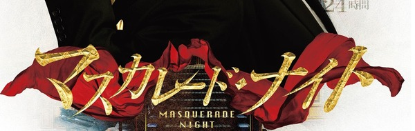 masqueradenight