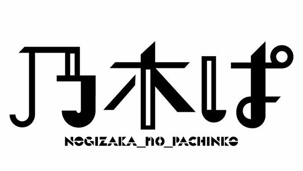 〈ぱちんこ 乃木坂46〉プロモーションビデオ