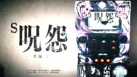 S呪怨再誕 (5)