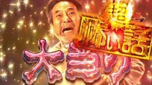 怪談ぱちんこ CR稲川淳二 PV (13)