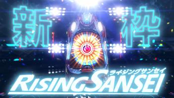 ライジングサンセイ登場 (4)