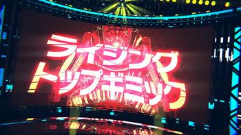 ライジングサンセイ登場 (3)