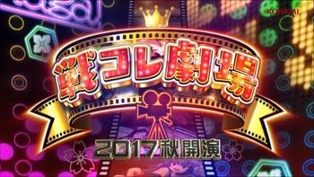 【公式】パチスロ「戦国コレクション3」ティザームービー第二弾 (11)