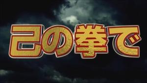 パチスロ牙狼‐守りし者‐  PV (3)