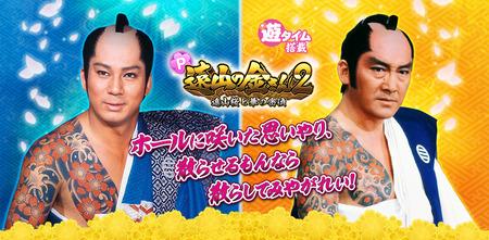 【藤商事】P遠山の金さん2の試打動画・スペックが公開!!