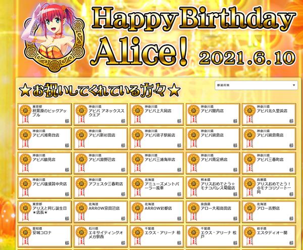 【マジハロ】6/10のアリスの誕生日、既に130店舗以上のパチンコ屋が祝福wwwww