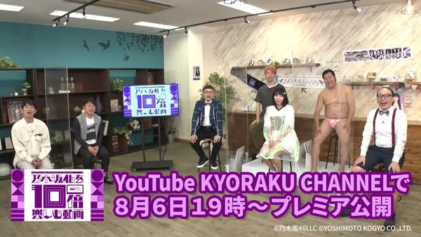 京楽 「乃木坂46を10倍楽しむ動画」の予告編が公開。本編は8/6の19時からプレミア公開
