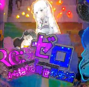 Pリゼロのショート演出動画が公開!復活演出は「とぼけないで下さい!」か!?