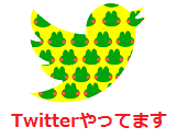 twitterケロット柄