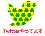 twitterケロット柄