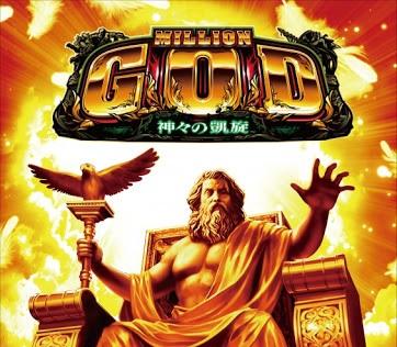 【凄すぎ】ゴッド凱旋でGOD5回、SGG3回(EX2回)引いた人の結果wwwwwww