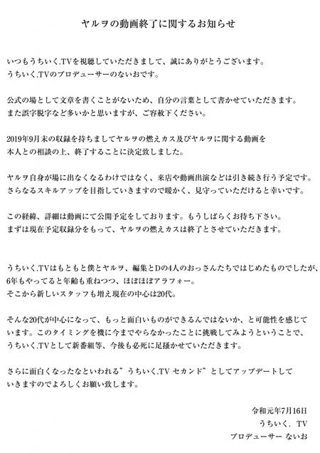 yaruwosirase-724x1024