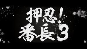 スロット「押忍!番長3」ティザー動画 (7)