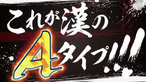 スロット「押忍!番長A」PV (1)