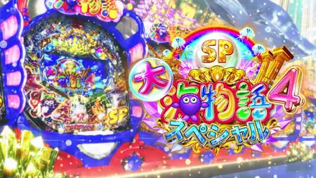 P大海物語4スペシャルのロングPVが公開!!大海4を超える新大海スペック!