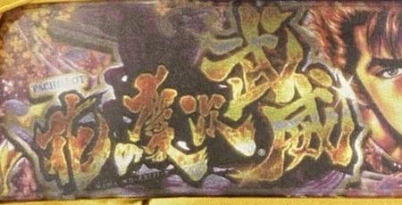 パチスロ花の慶次武威は純増8.7枚!玉を集めて3戦突破のCZを目指せ!!