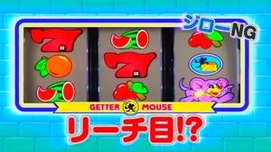 ゲッターマウスPV (7)