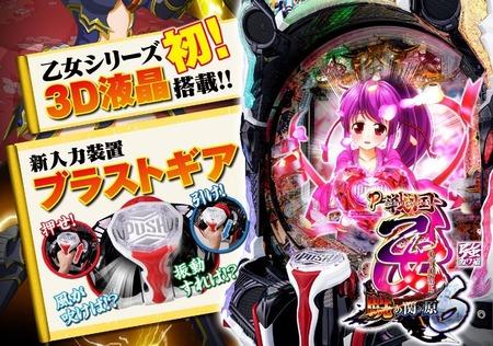 P戦国乙女6の新筐体名は『BLAST』!新デバイス『ブラストギア』を搭載!!