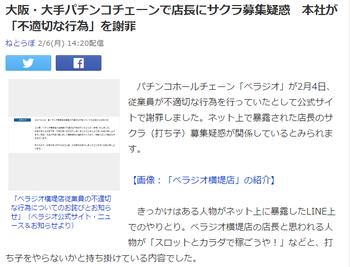 べラジオ横堤店サクラ騒動