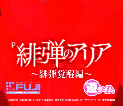 P緋弾のアリア-緋弾覚醒-のGIF動画が公開!!100回転STで2つのモードのTOTAL継続率は80%!!
