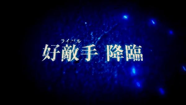 鬼浜爆走紅蓮隊 激闘謳歌編 (7)