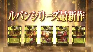 パチスロルパン三世~ロイヤルロード~  (12)