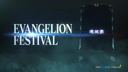 Sエヴァンゲリオンフェスティバルの予告PVが公開!こんなエヴァ見たことな~い!?