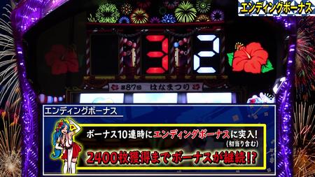 「華祭」ミナトのパチスロ新台試打動画 (9)