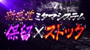 パチスロ 討鬼伝 PV (4)