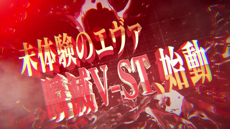 新世紀エヴァンゲリオン 決戦 ~真紅~ PV (1)