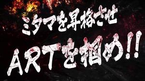 パチスロ 討鬼伝 PV (5)
