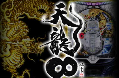 tenryu830-718x473