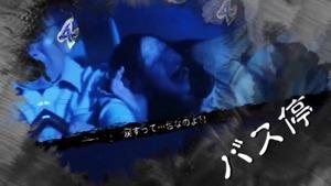 怪談ぱちんこ CR稲川淳二 PV (5)