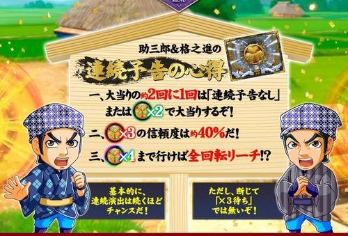 CRぱちんこ水戸黄門3 (3)