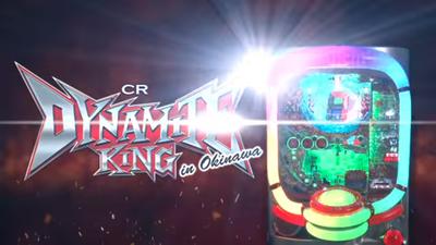 CRダイナマイトキングin沖縄
