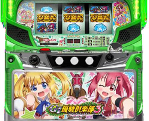 筐体画像も公開!パチスロG1優駿倶楽部3は純増3枚の低ベースAT機!出率は97.5~108.6%!