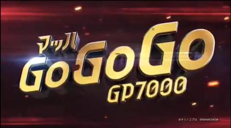 マッハGOGOGOGP7000