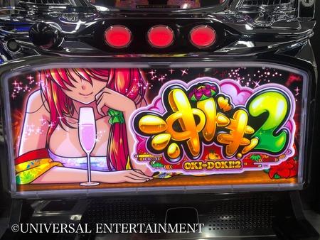 【画像あり】ユニバの新機種発表はサンダーVライトニングと沖ドキ2だぁ~!!