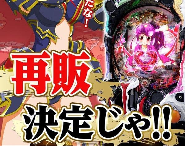 P戦国乙女6の再販が決定!12月7日から増台か!?