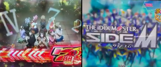 【動画あり】Sアイドルマスターミリオンライブの特殊フリーズ、デレマス・SideM・シャニマスの3種類がある模様